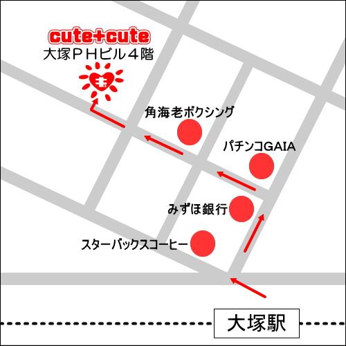 大塚キュートキュートアクセスマップ